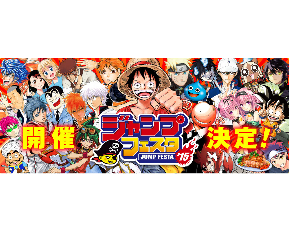 Jump Festa 2015 u.a. mit einer One Piece x Dragon Ball Kollaboration u