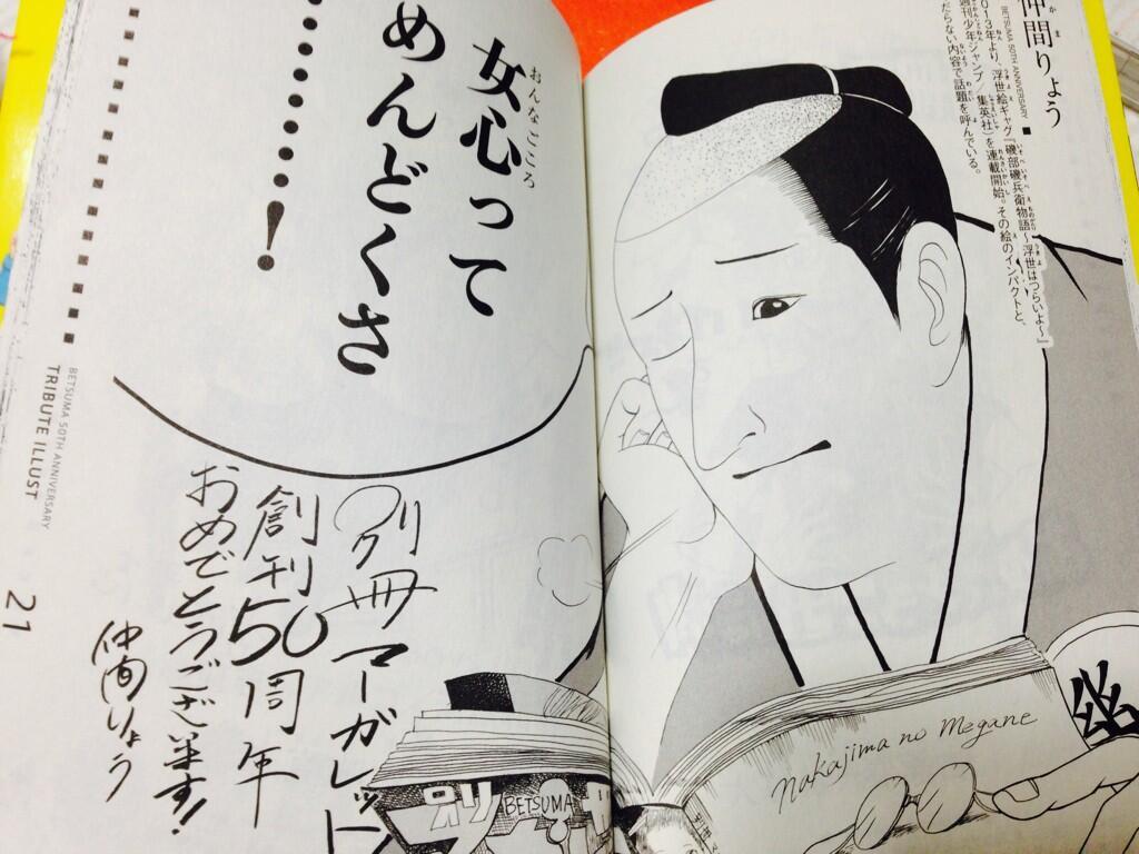 50-jähriges Jubiläum des Shojo Magazins Margaret
