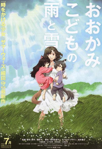 Anime Film Ookami Kodomo no Ame to Yuki wurde hierzulande von Kazé li