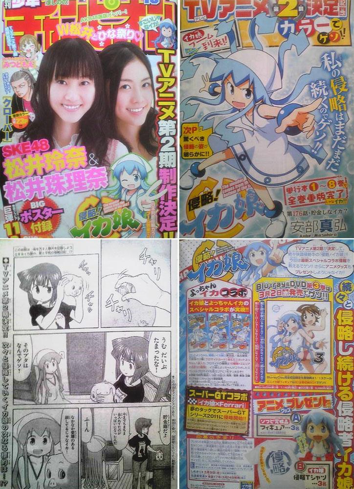 Zweite Staffel für Shinryaku! Ika Musume (侵略! イカ娘) angekün