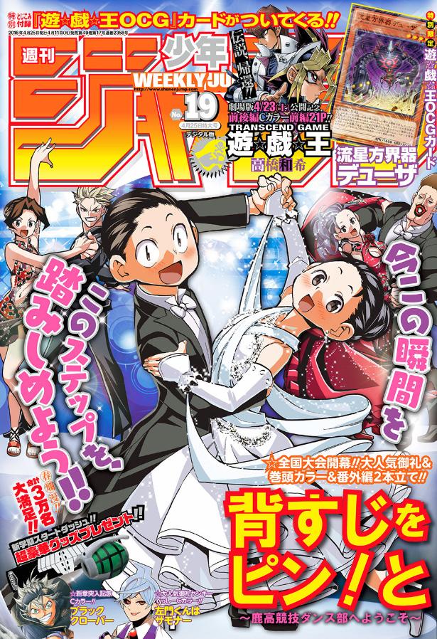 Weekly Shonen Jump TOC Ausgabe 19/2016 von Shueisha