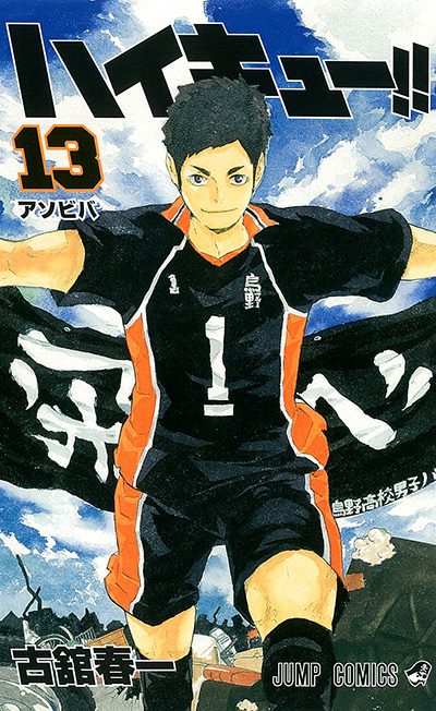 Haikyuu!! - Band 13