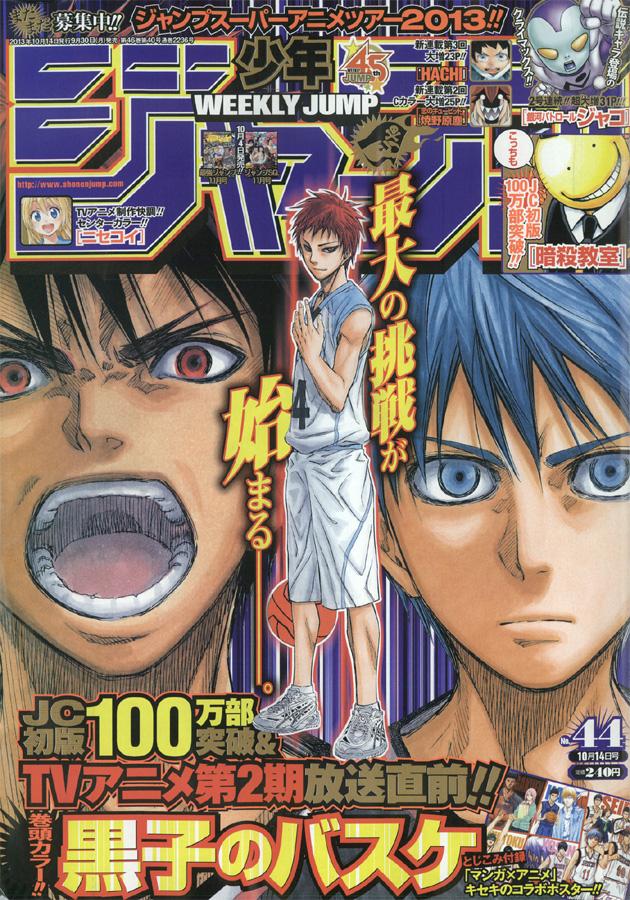 Weekly Shonen Jump TOC Ausgabe 44/2013 von Shueisha
