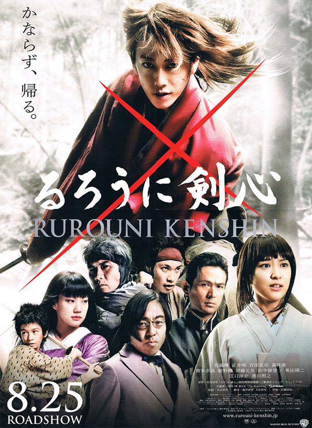 Zwei neue Rurouni Kenshin Live-Action Filme im Sommer 2014 in Japan *U