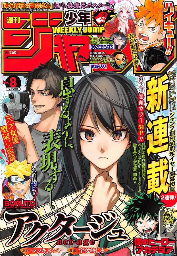 Weekly Shonen Jump TOC Ausgabe 8/2018 von Shueisha