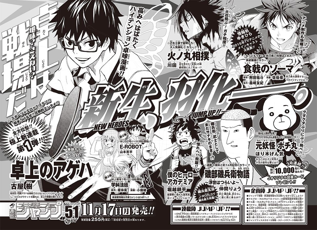 Weekly Shonen Jump 50/2014