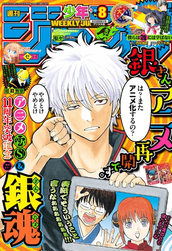 Weekly Shonen Jump TOC Ausgabe 8/2015 von Shueisha