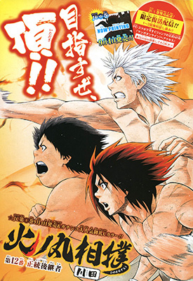 Weekly Shonen Jump 37-38/2014