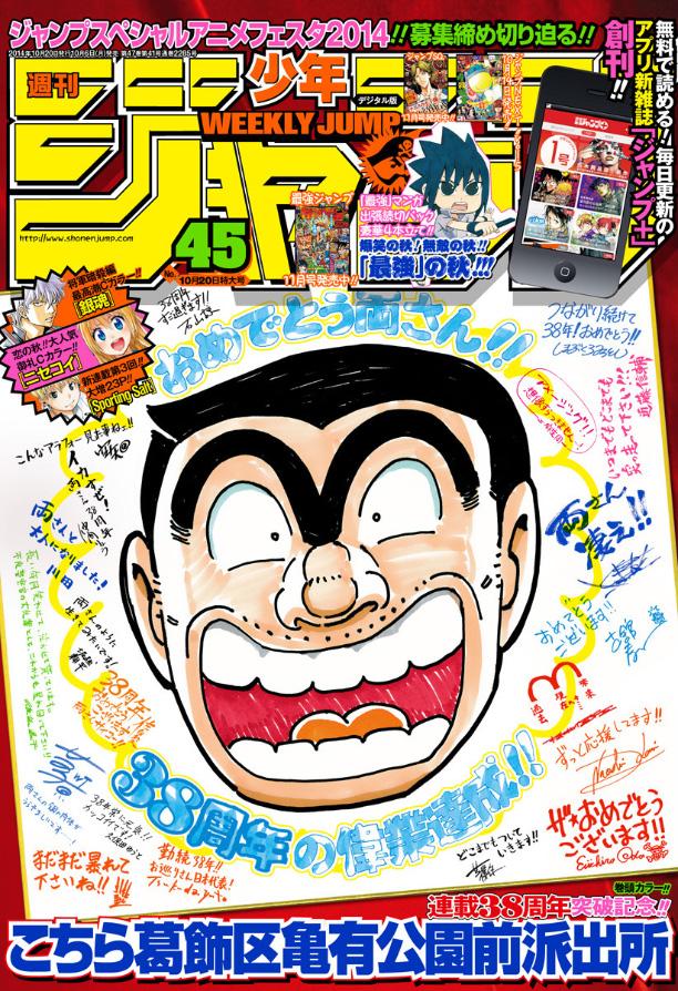 Weekly Shonen Jump TOC Ausgabe 45/2014 von Shueisha
