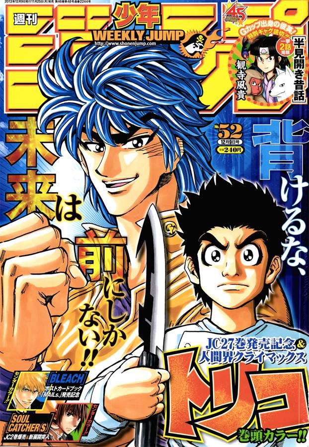 Weekly Shonen Jump TOC Ausgabe 52/2013 von Shueisha