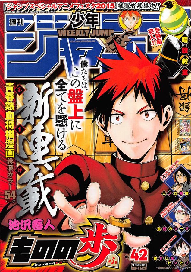 Weekly Shonen Jump TOC Ausgabe 42/2015 von Shueisha