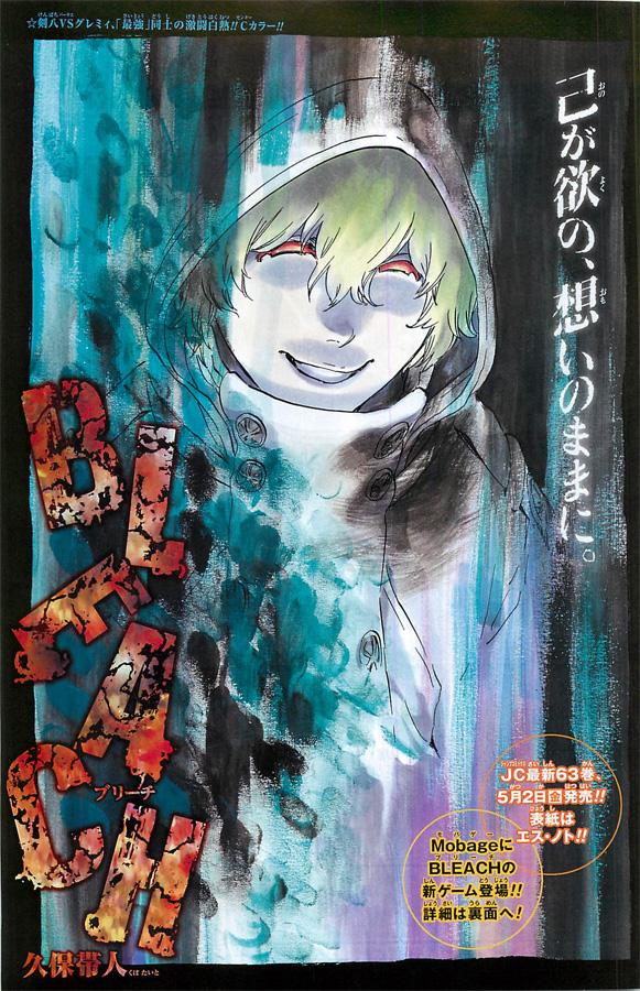 Weekly Shonen Jump 20/2014