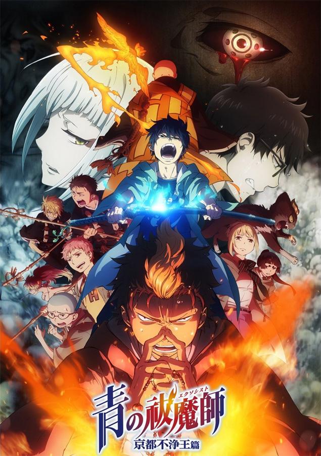 Blue Exorcist: Kyoto Saga erscheint bei Kazé am 29. Juni 2018 *UPDATE