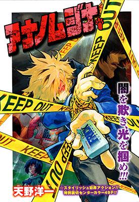 Weekly Shonen Jump 37-38/2013