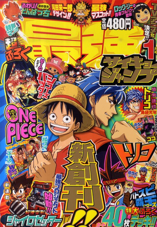 Neues One Piece Spin-off in der Saikyo Jump von Shueisha