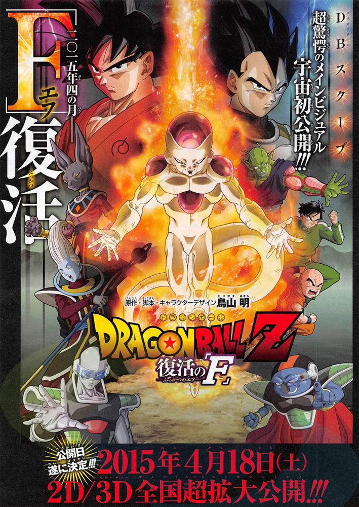 Dragon Ball Z: Revival of F