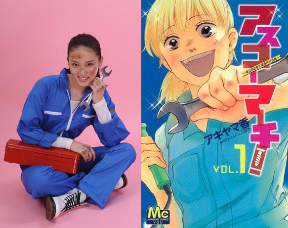 Manga Asuko March! ~Kenritsu Asuka Kougyou Koukou Koushinkyoku~ demnä