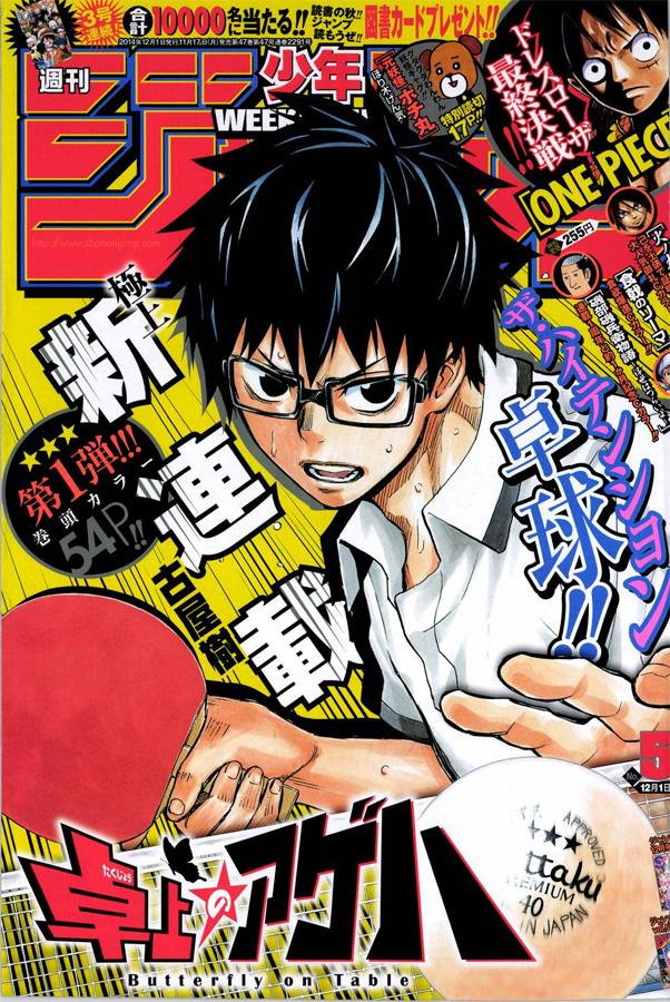Weekly Shonen Jump TOC Ausgabe 51/2014 von Shueisha