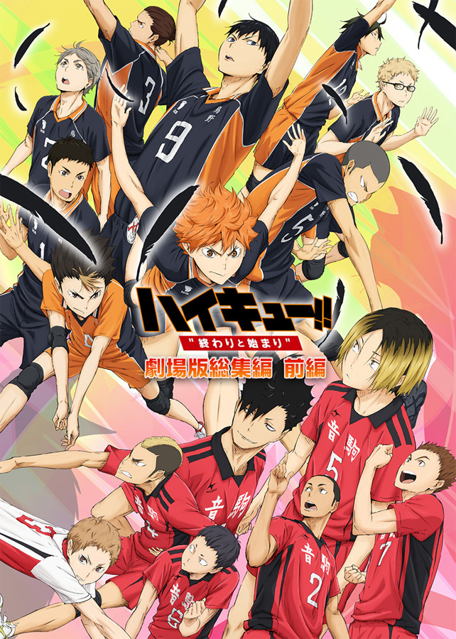 Zur Volleyball Anime TV-Serie Haikyu!! (Haikyuu!!) startet Ende April