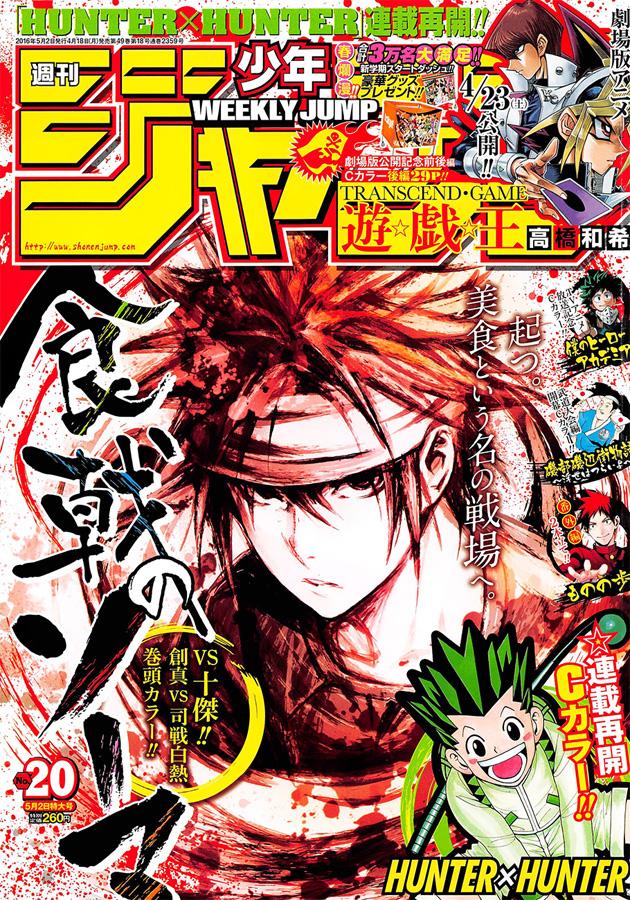 Weekly Shonen Jump TOC Ausgabe 20/2016 von Shueisha