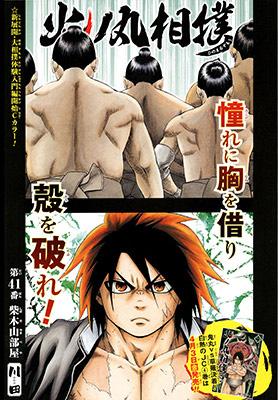 Weekly Shonen Jump 17/2015