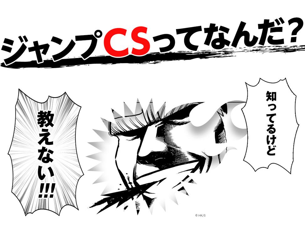 Jump CS - Neues Projekt vom Verlag Shueisha