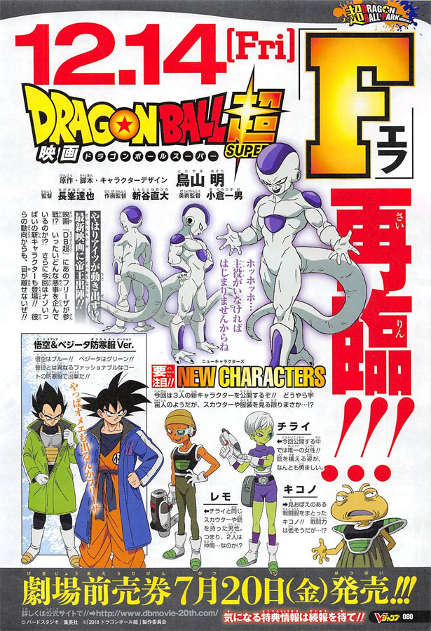 Dragon Ball Super Animefilm