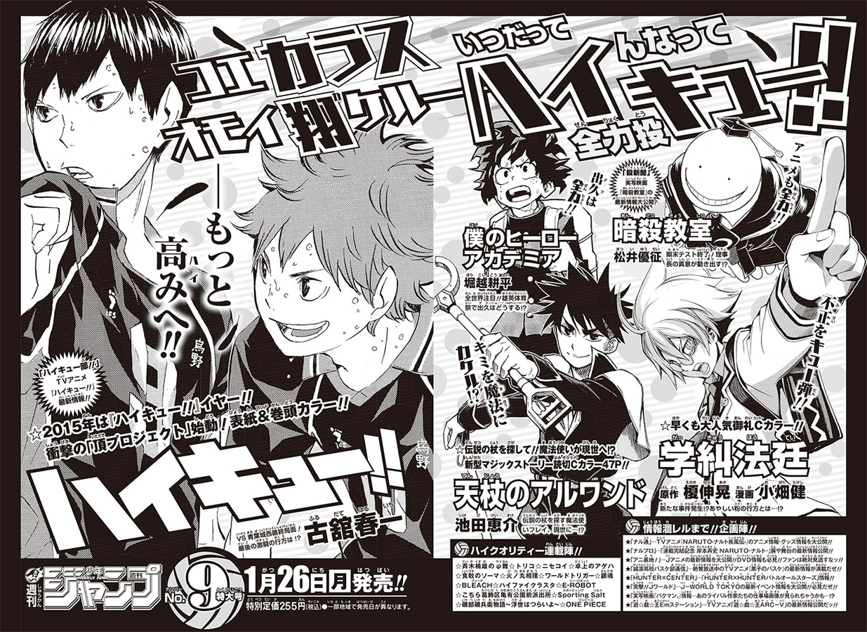 Weekly Shonen Jump 8/2015