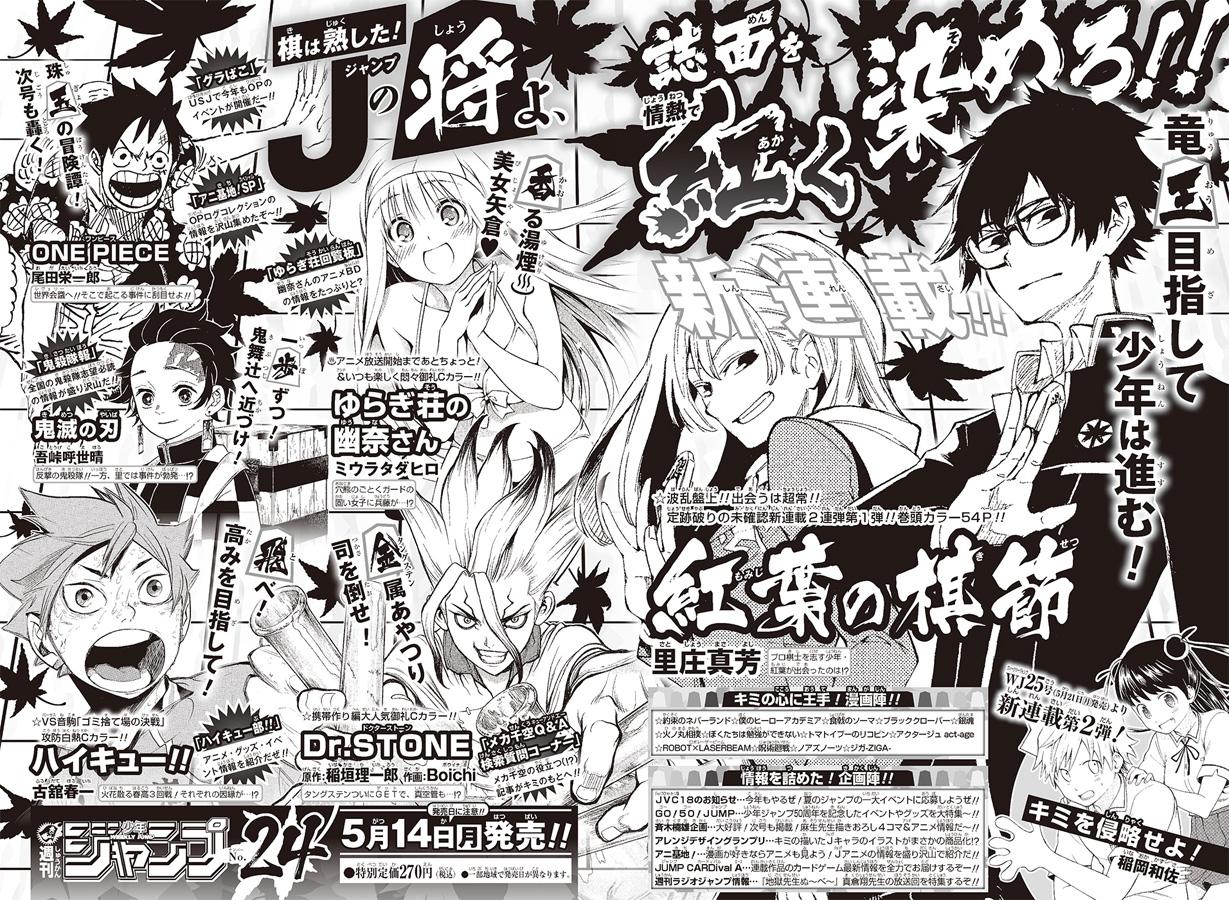 Weekly Shonen Jump 23/2018