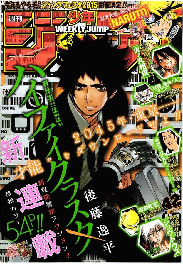 Weekly Shonen Jump TOC Ausgabe 42/2014 von Shueisha