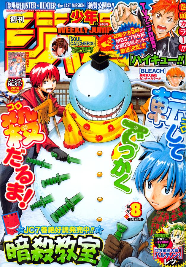 Weekly Shonen Jump TOC Ausgabe 08/2014 von Shueisha
