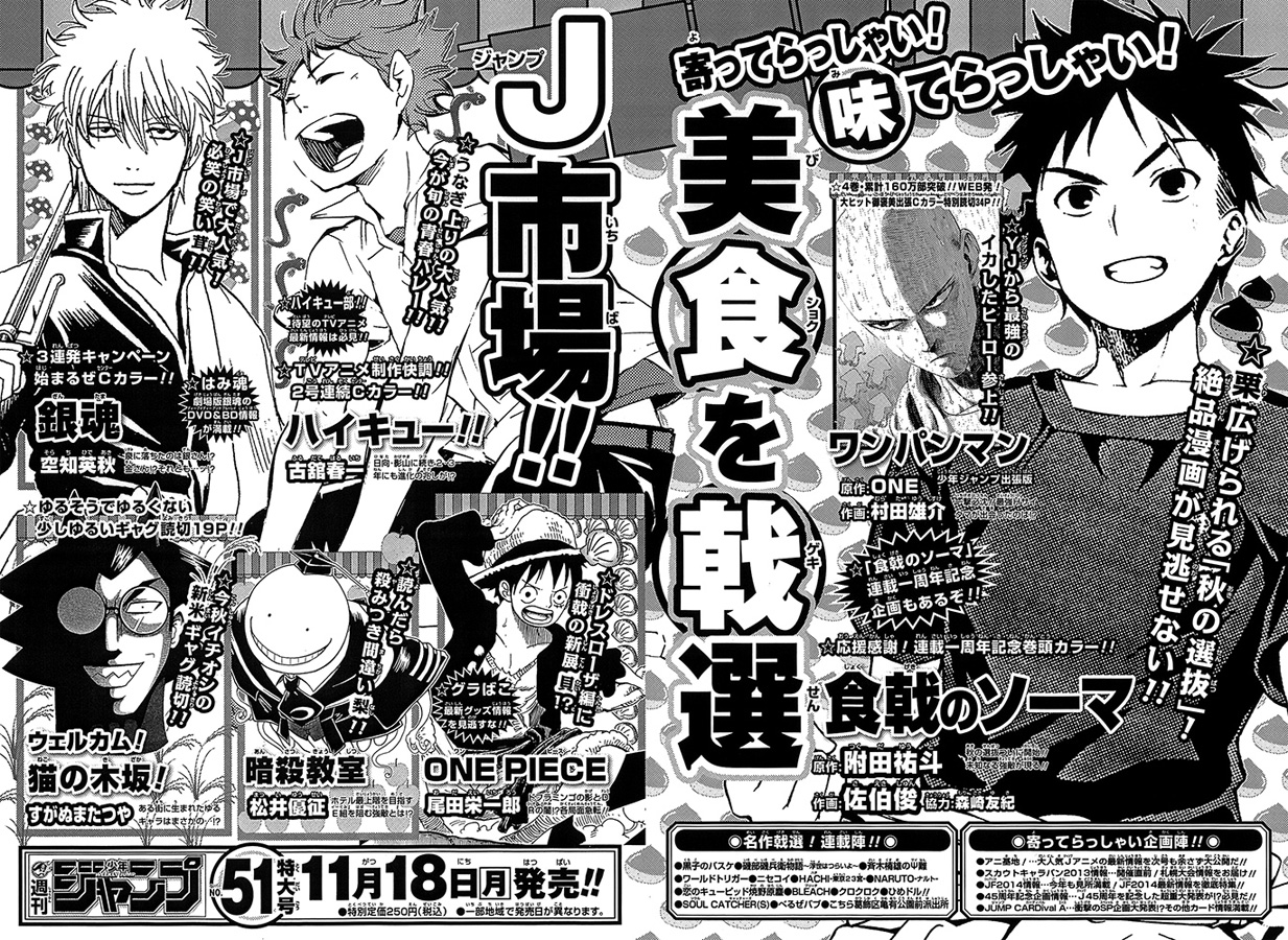 Weekly Shonen Jump 50/2013