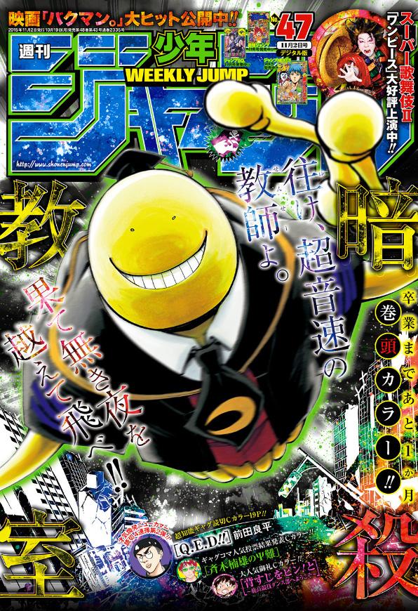 Weekly Shonen Jump TOC Ausgabe 47/2015 von Shueisha