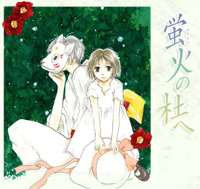 Shojo Manga Hotarubi no Mori E (蛍火の杜へ) erhält eine Anime Um
