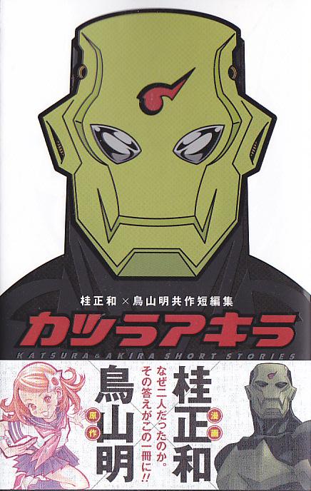 Die zwei One-Shots Sachi-chan Gū!! und Jiya von Akira Toriyama und Ma