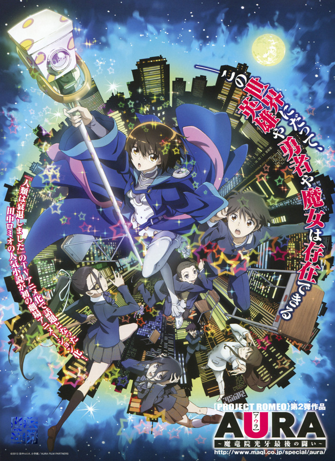 KSM Anime lizenzierte den Anime Film Aura: Koga Maryuin's Last War a