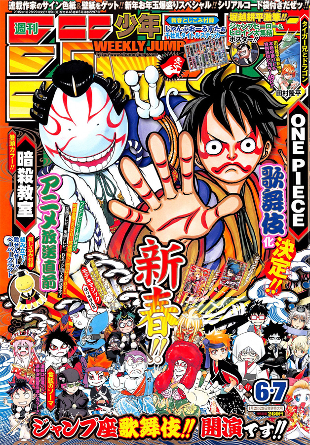 Weekly Shonen Jump TOC Ausgabe 6-7/2015 von Shueisha