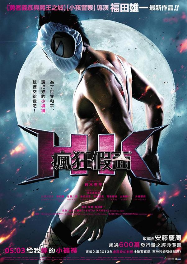 Ende November kommt die perverse Action Komödie Hentai Kamen - Forbid