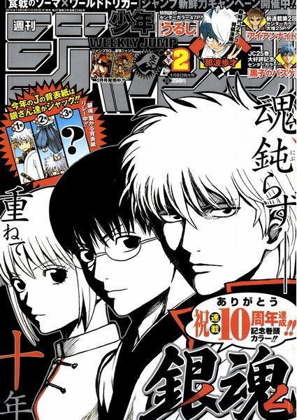 Weekly Shonen Jump TOC Ausgabe 02/2014 von Shueisha *Update*