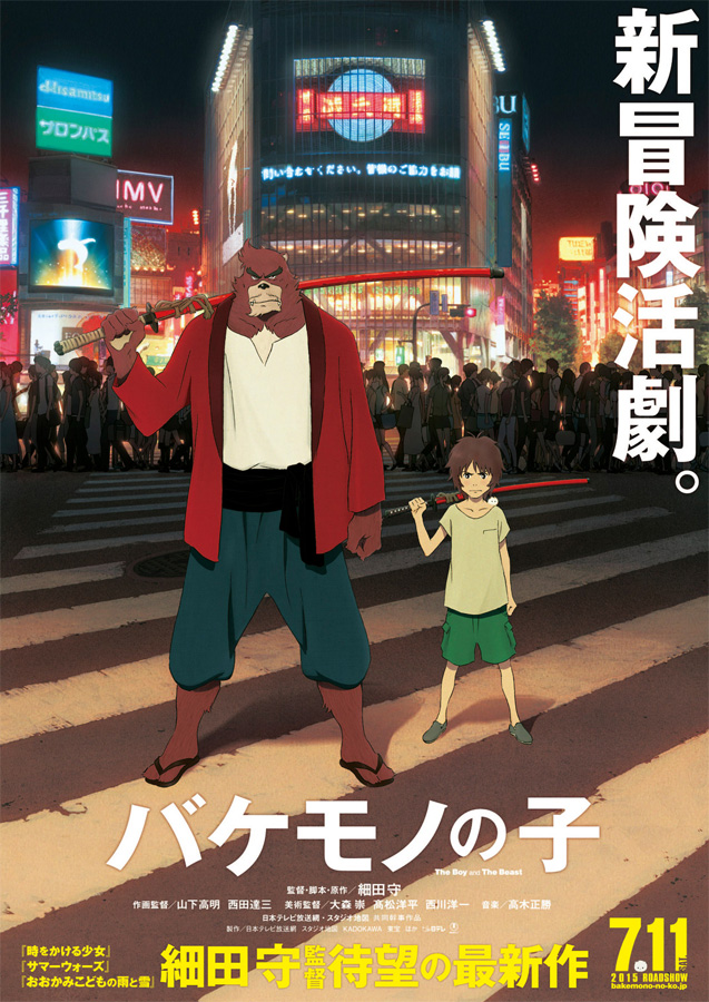 Universum Anime lizenziert The Boy and The Beast (Bakemono no Ko) von