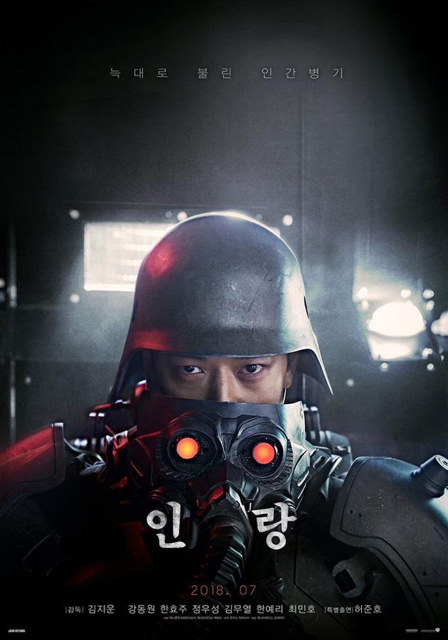 Live-Action Film zum Anime Jin-Roh startet Ende Juli 2018 in Südkorea