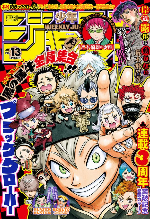 Weekly Shonen Jump TOC Ausgabe 13/2018 von Shueisha