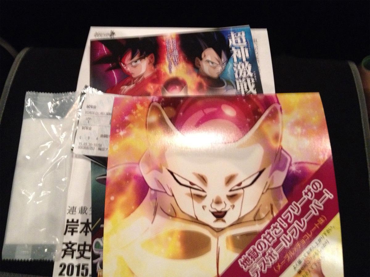 Dragon Ball Z: Revival of F
