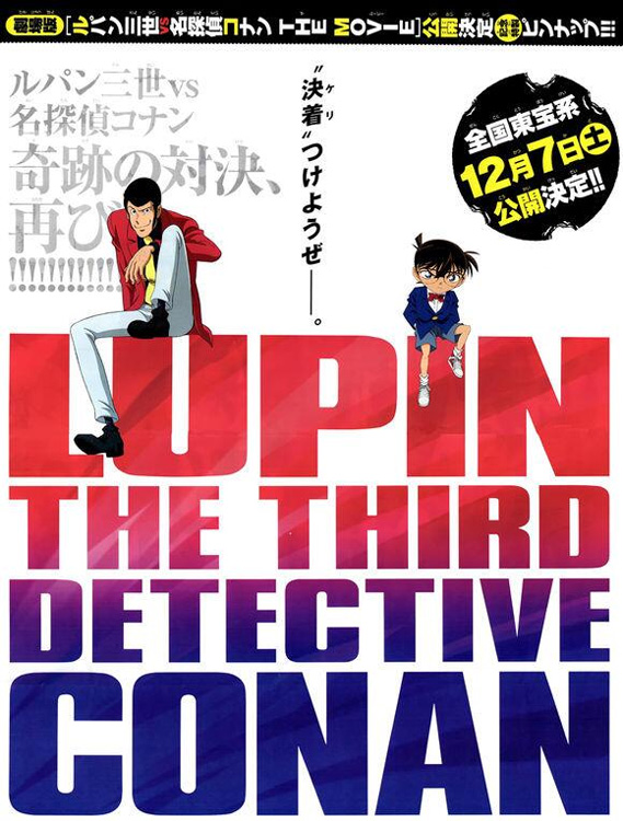 Lupin III VS Detective Conan The Movie