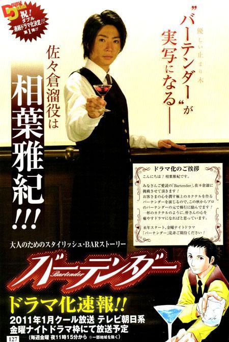 Masaki Aiba spielt Hauptrolle in der Live-Action Serie zu Bartender