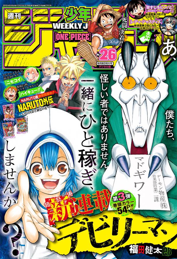Weekly Shonen Jump TOC Ausgabe 26/2015 von Shueisha