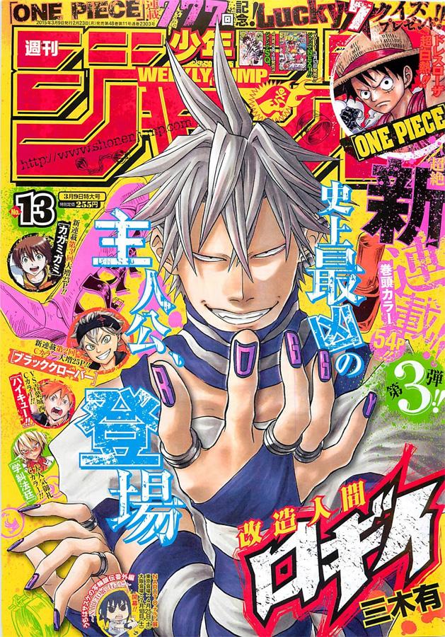 Weekly Shonen Jump TOC Ausgabe 13/2015 von Shueisha