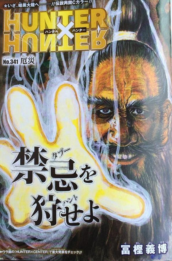 Weekly Shonen Jump 27/2014