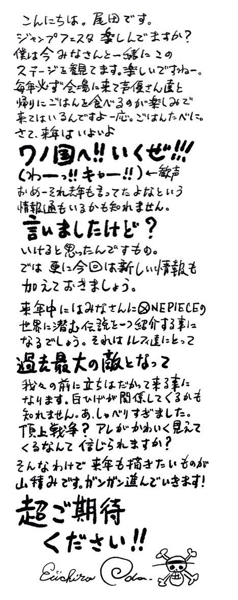 Eiichiro Oda Meldung zu One Piece