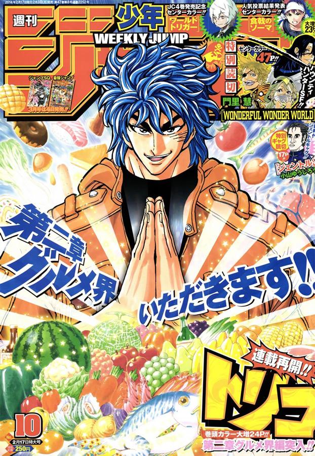 Weekly Shonen Jump TOC Ausgabe 10/2014 von Shueisha